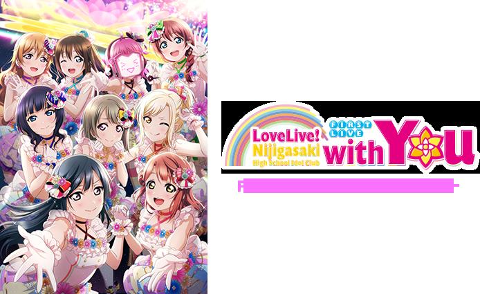 ラブライブ虹ヶ咲1st LIVE